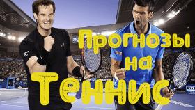 прогнозы на теннис